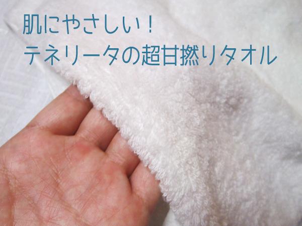 テネリータの超甘撚りバスタオルを使用した感想