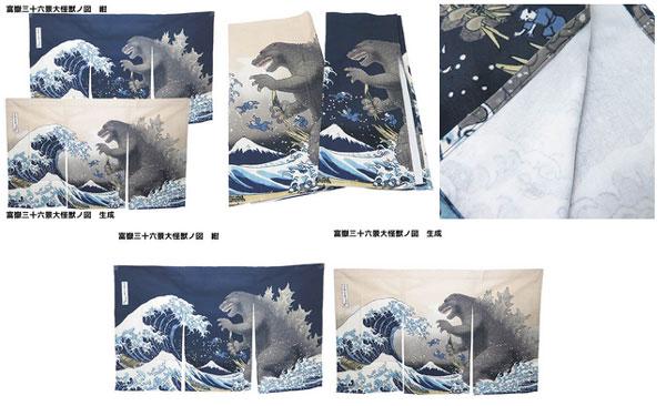 ゴジラの暖簾(のれん)