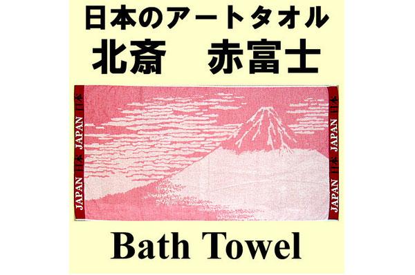 葛飾北斎の赤富士タオル