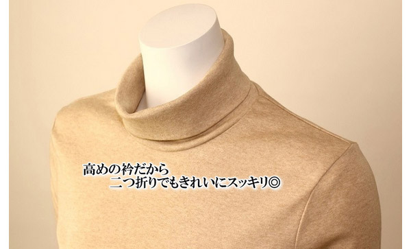 UVカット効果の天然色 茶綿 タートルネック