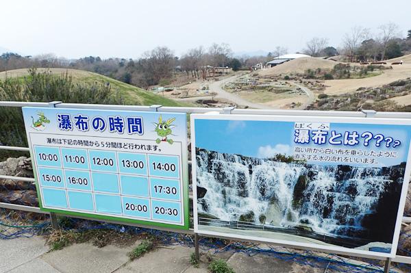国営讃岐まんのう公園の昇竜の滝瀑布の時間