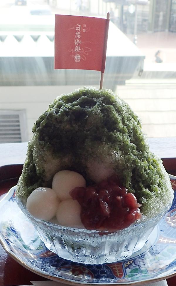 白鷺珈琲 坊ちゃん氷大人の抹茶