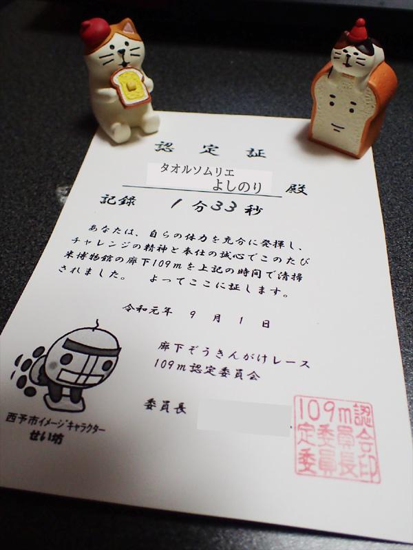宇和米博物館の雑巾がけレース認定証