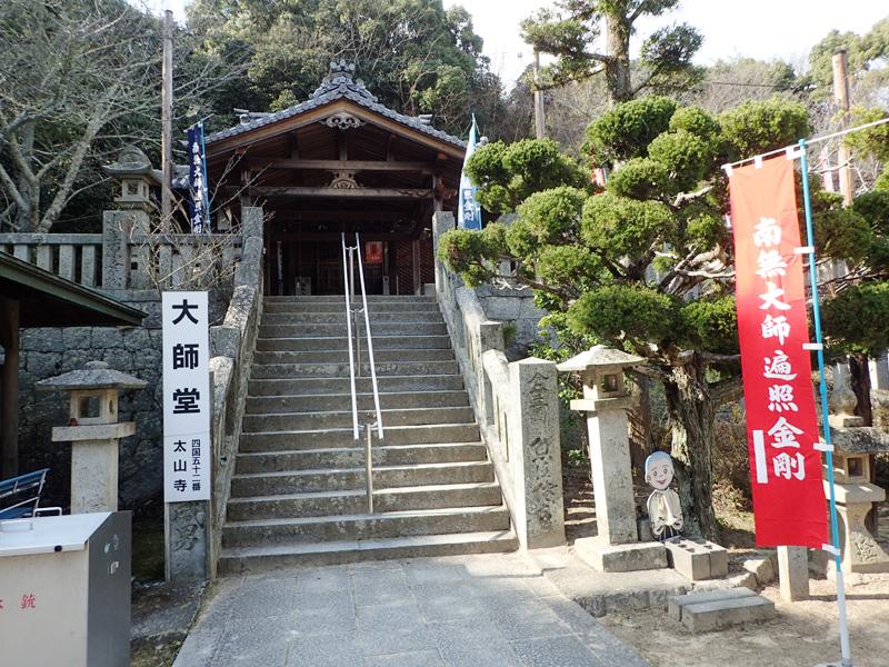 太山寺の大師堂